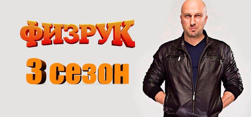 FizRuk 3