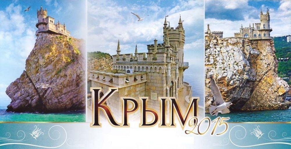 krim 2015