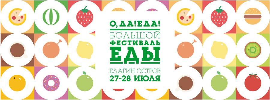 Festival Oda_Eda