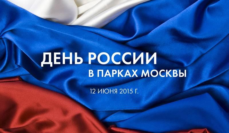 Parki Moskvi Den Pobedi