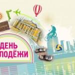 Куда пойти на День молодежи в Москве?