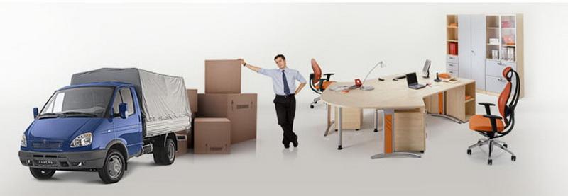 Всё что нужно для переезда офиса