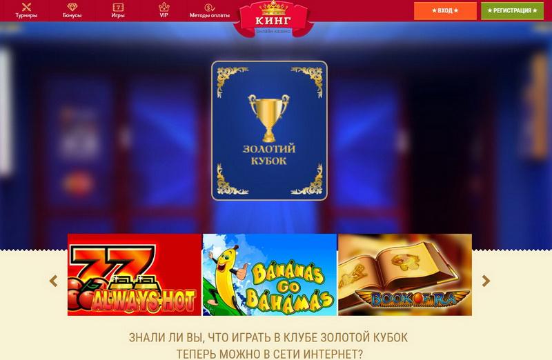 Золотой Кубок играть онлайн