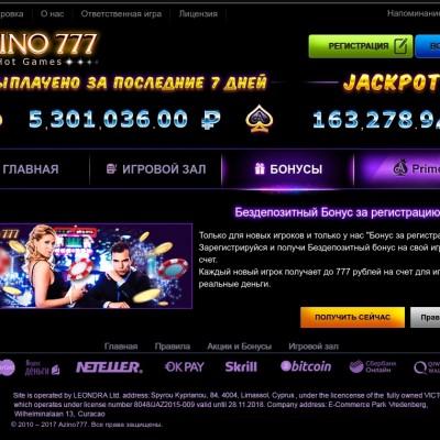 azino777 777 рублей в виде бонуса
