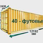 Описание и характеристики 40 футового морского контейнера