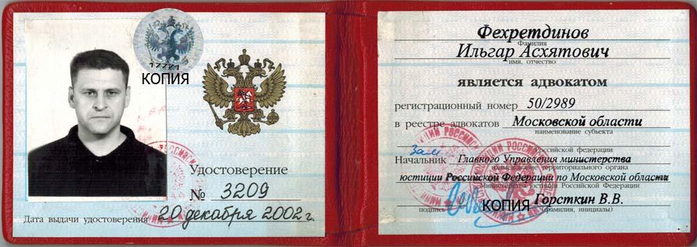 Адвокаты по уголовным делам в Москве