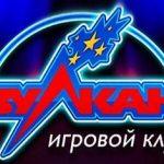 Игровой клуб Vulcan — официальный сайт