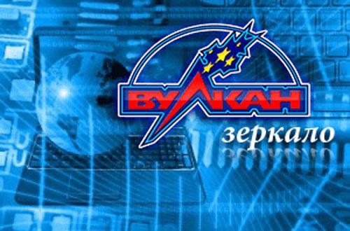 зеркало сайта русский вулкан