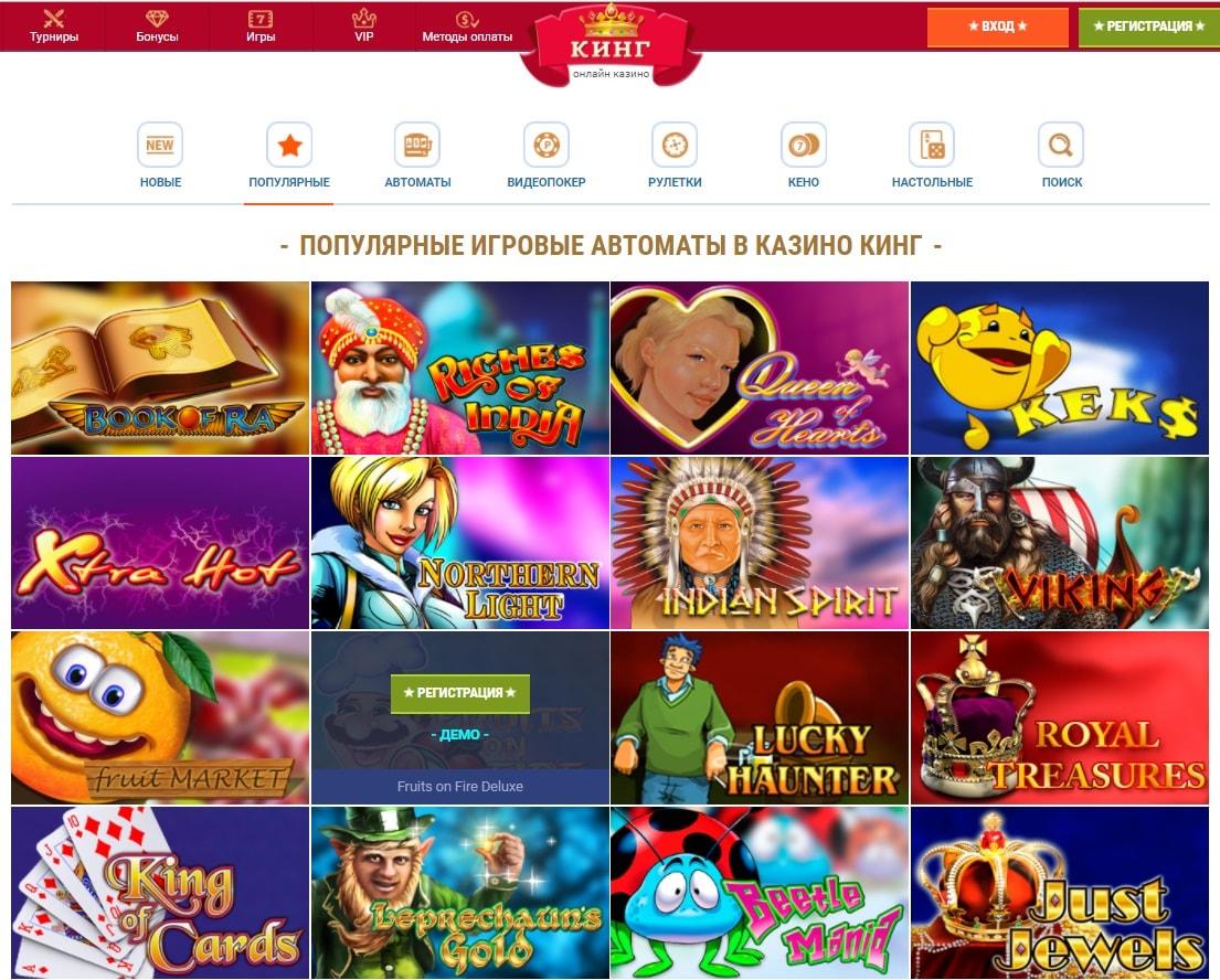 Слотокинг - интернет казино современного уровня