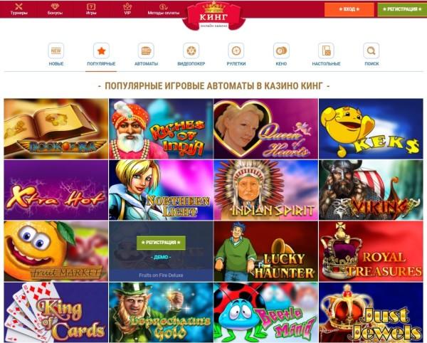 Двері відкриті для геймеров в казино інтернет Кінг