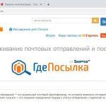 Узнаем о местонахождении почтового отправления через сайт ГдеПосылка