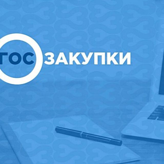 Государственные закупки Казахстана