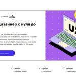Отзывы о школе онлайн курсов Skillbox
