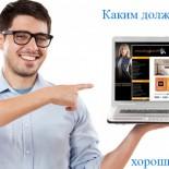 Создание хороших сайтов