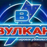 Kлуб Bулкан Cтавка