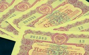Облигации федерального займа