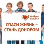 Важность переливания крови