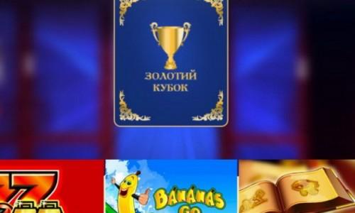 Игровые автоматы на Золотой Кубок: правила и принципы игры на слотах